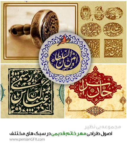 مجموعه آموزشی طراحی مهرهای خاتم قدیمی درفتوشاپ به زبان فارسی
