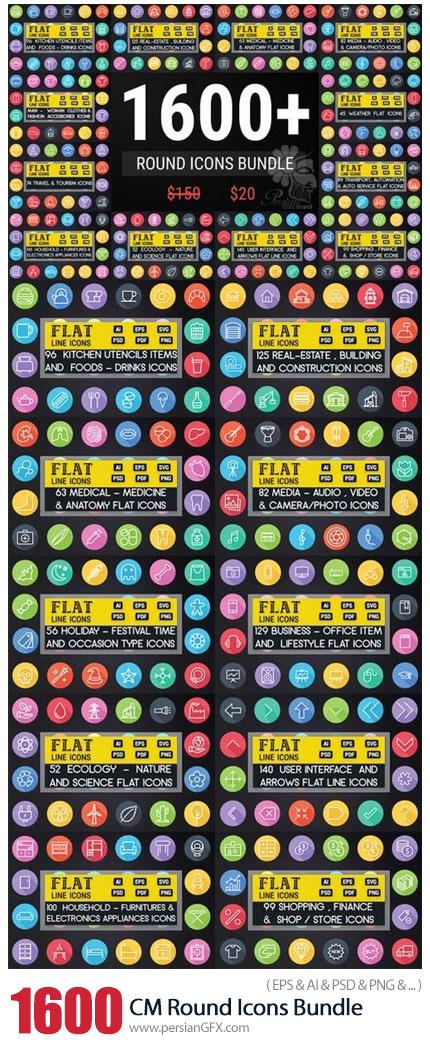 دانلود 1600 آیکون دایره ای متنوع پزشکی، غذا، آب و هوا، رسانه اجتماعی و ... - CM 1600 Round Icons Bundle