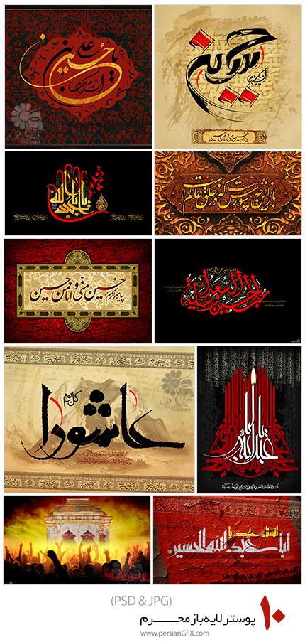 دانلود مجموعه تصاویر لایه باز پوسترهای محرم، امام حسین، یا اباعبدالله، عاشورا و ... - بخش اول
