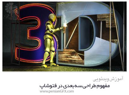 دانلود آموزش مفهوم طراحی سه بعدی در فتوشاپ از Pluralsight - Pluralsight Understanding 3D In Photoshop