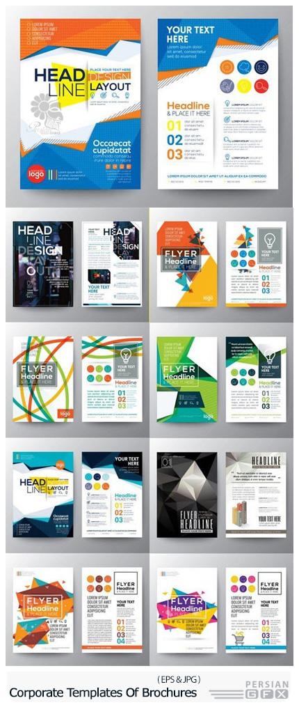 دانلود تصاویر وکتور قالب آماده بروشور گرافیکی متنوع - Corporate Templates Of Brochures
