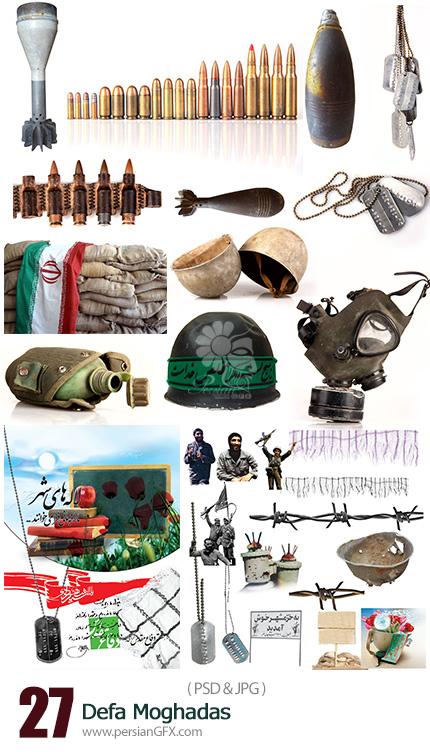 دانلود مجموعه عناصر طراحی و پوستر لایه باز دفاع مقدس، شهدا، پلاک، سنگر، گلوله، بمب و ...