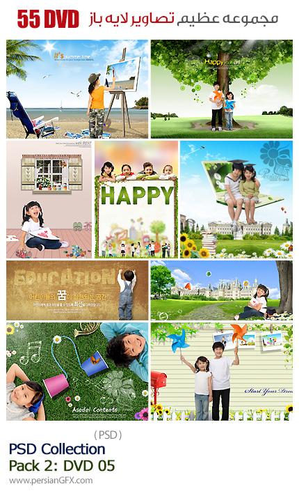 دانلود مجموعه تصاویر لایه باز پوستر کودکان - بخش دوم دی وی دی 5