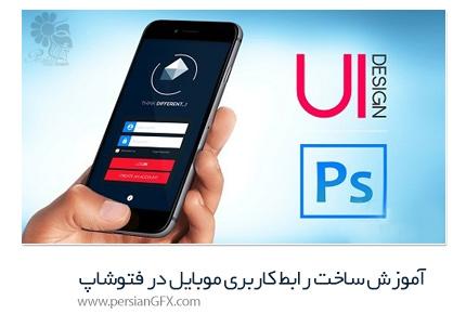 دانلود آموزش ساخت رابط کاربری موبایل در فتوشاپ از یودمی - Udemy UI Design Mobile App UI In Adobe Photoshop