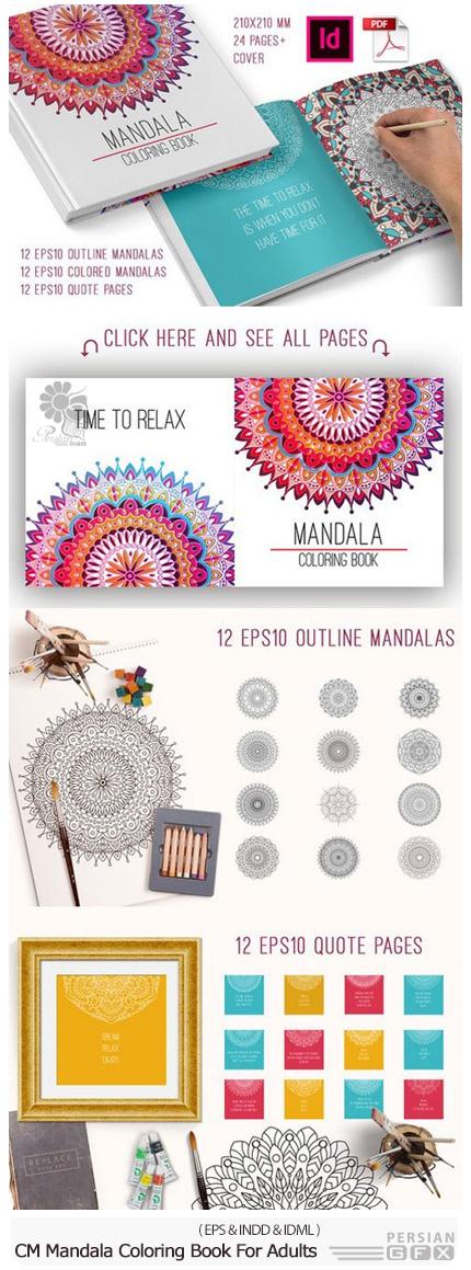 دانلود تصاویر وکتور طرح های آماده رنگ آمیزی ماندالا برای بزرگسالان - CM Mandala Coloring Book For Adults