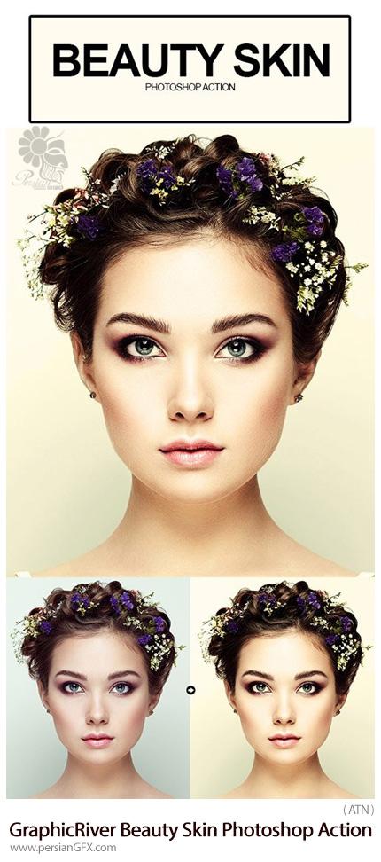 دانلود اکشن فتوشاپ افکت زیبا سازی پوست از گرافیک ریور - GraphicRiver Beauty Skin Photoshop Action