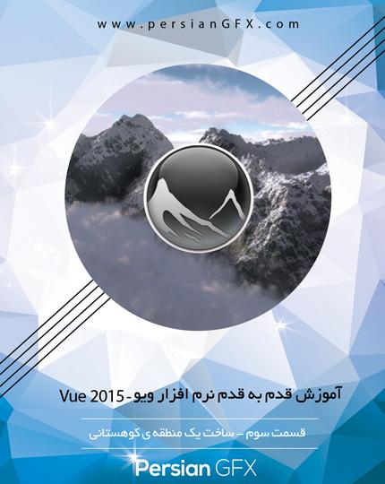 آموزش ویدئویی Vue 2015  - قسمت سوم - ساخت یک منطقه ی کوهستانی و ناهموار Terrain - به زبان فارسی