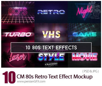 دانلود 10 موکاپ لایه باز افکت های متن قدیمی - CM 80s Retro Text Effect Mockup