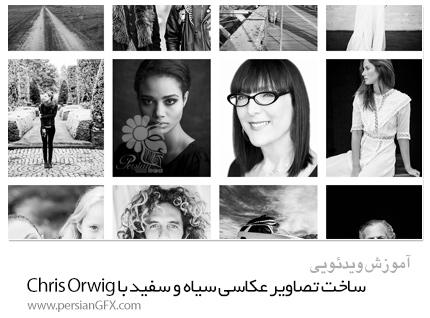 دانلود آموزش ساخت تصاویر سیاه و سفید در فتوشاپ و لایتروم به زبان انگلیسی از Creativelive - Creativelive Create Better B&W Photographs