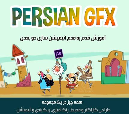 آموزش ویدئویی و جامع انیمیشن سازی دو بعدی به سبک دیرین دیرین در افتر افکت - به زبان فارسی