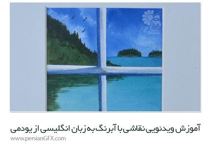 دانلود آموزش ویدئویی نقاشی با آبرنگ به زبان انگلیسی از یودمی - Udemy Easy Beginner Art Watercolor Course Learn How To Paint