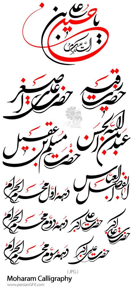 دانلود مجموعه تصاویر خوشنویسی با موضوع دهه محرم، امام حسین، حضرت رقیه و غیره...