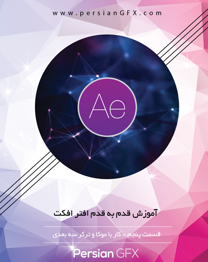 آموزش ویدئویی After EFfects  - قسمت پنجم - کار با ترکر موکا و ترکینگ سه بعدی افتر افکت - به زبان فارسی
