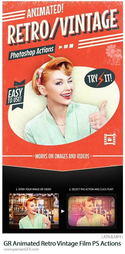 دانلود اکشن فتوشاپ تبدیل تصاویر به فیلم قدیمی متحرک به همراه آموزش ویدئویی از گرافیک ریور - GraphicRiver Animated Retro Vintage Film Photoshop Actions