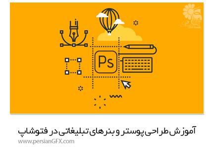 دانلود آموزش طراحی پوستر و بنرهای تبلیغاتی در فتوشاپ از یودمی - Udemy Beginners Guide Photoshop Poster Artwork