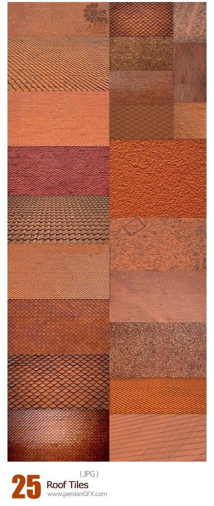 دانلود تصاویر با کیفیت تکسچر کاشی های سقفی متنوع - Roof Tiles
