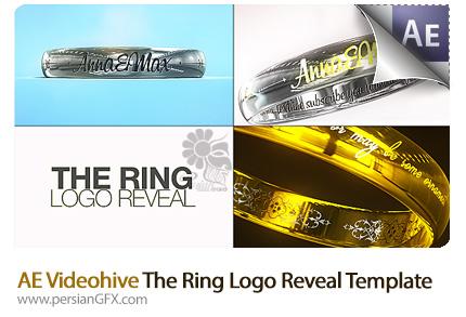 دانلود پروژه آماده افترافکت نمایش حلقه ازدواج از ویدئوهایو - Videohive The Ring Logo Reveal After Effects Templates