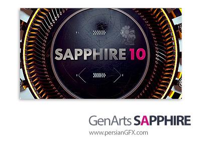 دانلود پلاگین ایجاد جلوه های بصری برای After Effects, AVID و OFX - Genarts Sapphire v10.0