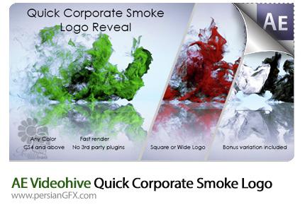 دانلود پروژه آماده افترافکت نمایش لوگو با دودهای رنگی از ویدئوهایو - Videohive Quick Corporate Smoke Logo Reveal After Effects Templates