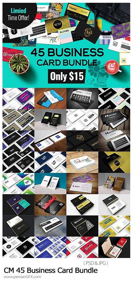دانلود 45 تصویر لایه باز کارت ویزت های متنوع - CM 45 Business Card Bundle