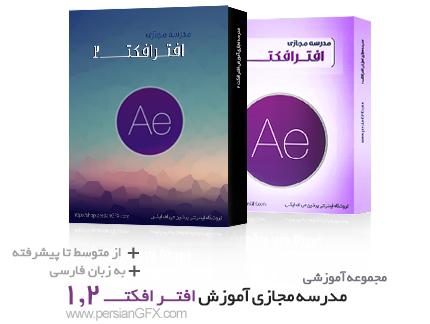 مجموعه آموزش افترافکت سی سی - after effect cc به زبان فارسی به همراه پروژه ها و فایل های مورد نیاز بخش اول و دوم