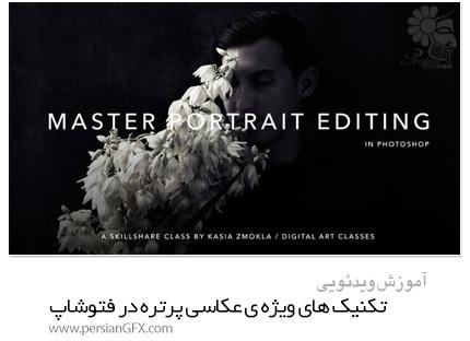 دانلود آموزش تکنیک های ویژه ی عکاسی پرتره در فتوشاپ از Skillshare - Skillshare Master Portrait Editing Techniques With Photoshop
