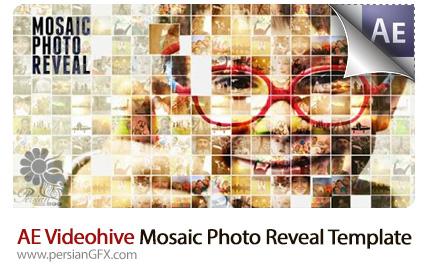 دانلود پروژه آماده افترافکت نمایش تصاویر به شکل موزاییکی به همراه آموزش ویدئویی از ویدئوهایو - Videohive Mosaic Photo Reveal After Effects Templates