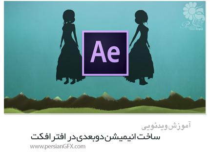 دانلود آموزش ساخت انیمیشن دوبعدی در افترافکت از Skillshare - Skillshare 2D Animation Bring Your Art To Life In After Effects