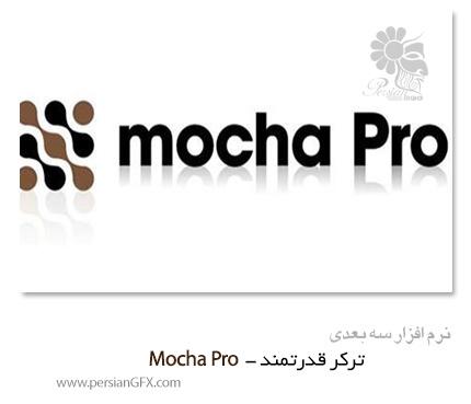 دانلود نرم افزار قدرتمند Mocha Pro 5.2.0 X64 Full