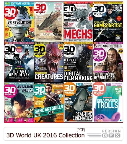 دانلود مجموعه مجلات آموزش سه بعدی تریدی وورلد 2016 - 3D World UK 2016 Full Year Issues Collection