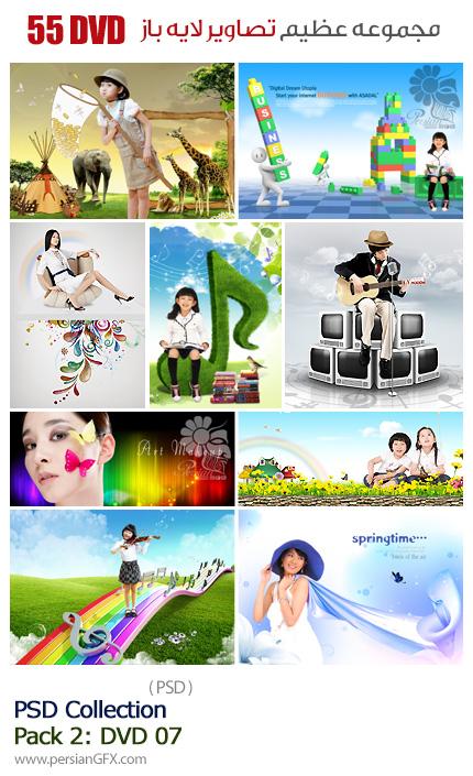 دانلود مجموعه تصاویر لایه باز پوستر کودکان و مدل های تبلیغاتی زن - بخش دوم دی وی دی 7