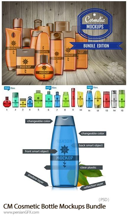 دانلود موکاپ لایه باز بطری های لوازم آرایشی - CM Cosmetic Bottle Mockups Bundle