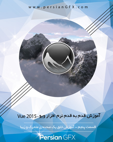 آموزش ویدئویی Vue 2015  - قسمت پنجم - انیمیشن سازی و ساخت یک صحنه الهام بخش - به زبان فارسی