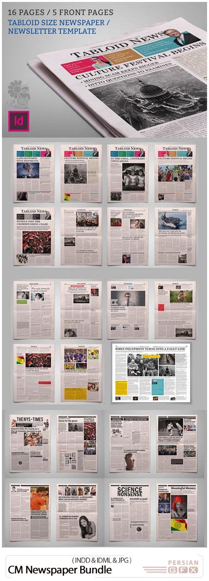 دانلود مجموعه قالب آماده روزنامه با فرمت ایندیزاین - CM Newspaper Bundle