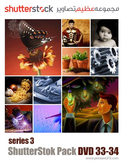 دانلود مجموعه عظیم تصاویر شاتر استوک - سری سوم - دی وی دی 33 تا 34
