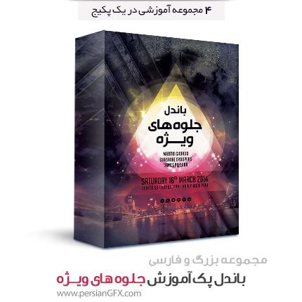 باندل پک آموزش جلوه های ویژه سینمایی در افترافکت به زبان فارسی