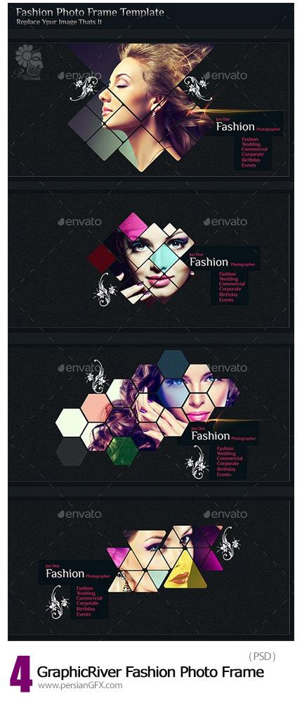 دانلود تصاویر لایه باز فریم های متنوع تصاویر از گرافیک ریور - GraphicRiver Fashion Photo Frame Template