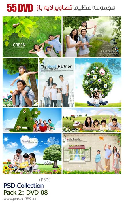 دانلود مجموعه تصاویر لایه باز پوستر سبک زندگی خانوادگی - بخش دوم دی وی دی 8
