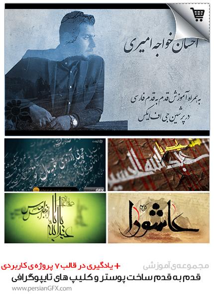 فریم های جاودان - آموزش طراحی پوستر و کلیپ های تایپو گرافی در افتر افکت به زبان فارسی
