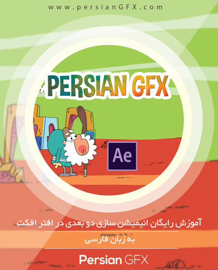آموزش جامع انیمیشن سازی دو بعدی در افتر افکت - به زبان فارسی