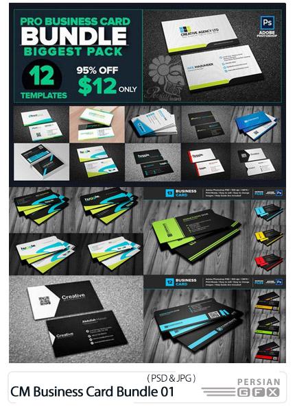 دانلود مجموعه تصاویر لایه باز کارت ویزیت های تجاری متنوع - CM Business Card Bundle 01