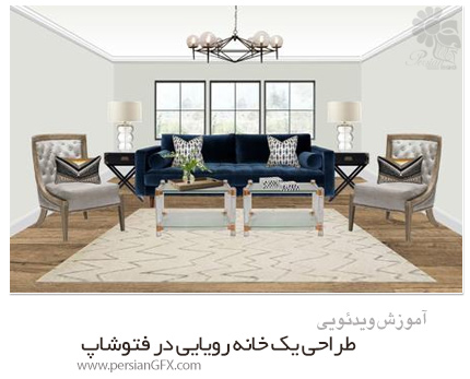 دانلود آموزش طراحی یک خانه رویایی در فتوشاپ از Skillshare - Skillshare Interior Design Plan The Room Of Your Dreams In Photoshop