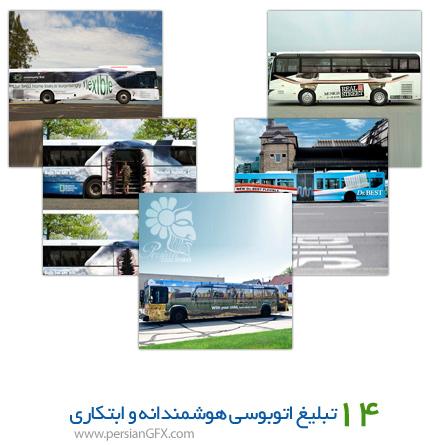14 تبلیغ اتوبوسی هوشمندانه و ابتکاری