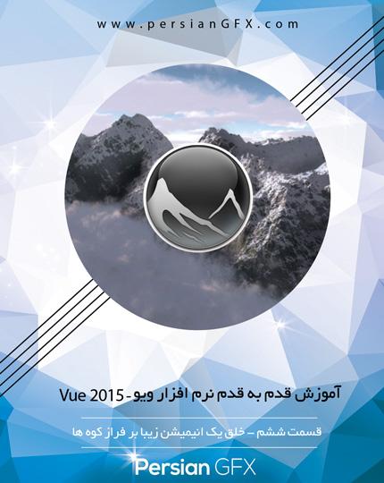 آموزش ویدئویی Vue 2015  - قسمت ششم - خلق یک انیمیشن زیبا بر فراز کوه ها - به زبان فارسی