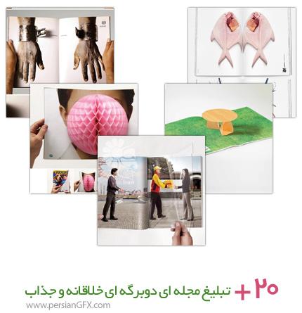 بیش از 20 تبلیغ مجله ای دوبرگه ای خلاقانه و جذاب