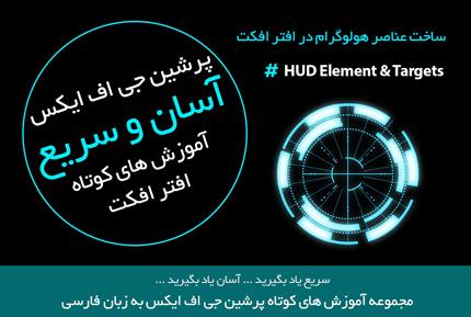 آموزش های کوتاه افتر افکت  - ساخت المنت و عناصر نورانی و متحرک در افتر افکت - HUD Element- به زبان فارسی