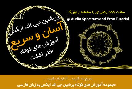 آموزش های کوتاه افتر افکت  - ساخت افکت های تولیدی از صدا رقص نور و ایجاد اکو در افتر افکت - Audio Spectrum and Echo- به زبان فارسی