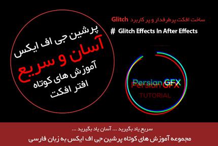 آموزش های کوتاه افتر افکت  - ساخت افکت پر طرفدار Glitch در افتر افکت - به زبان فارسی