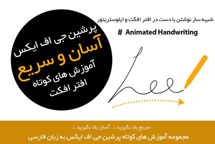 آموزش های کوتاه افتر افکت  - آموزش شبیه ساز نوشتن متن با دست در افتر افکت - After Effects Handwriting - به زبان فارسی