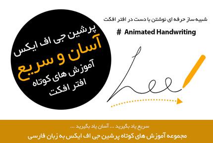 آموزش های کوتاه افتر افکت  - آموزش شبیه ساز نوشتن متن با دست و تایپوگرافی در افتر افکت - After Effects Handwriting - به زبان فارسی
